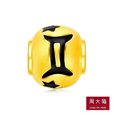 周大福 網路獨家款 十二星座系列 雙子座黃金路路通串飾/串珠