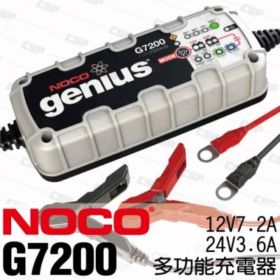 【NOCO Genius】G7200多功能充電器12V.24V/機車電池充電12V7.2A