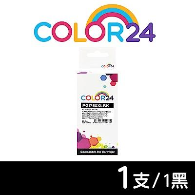 【Color24】 for Canon PGI-750XLBK 黑色高容量相容墨水匣 / 適用 PIXMA iP7270 / iP8770 / MG5470 /MG5570/MG5670/MG6370