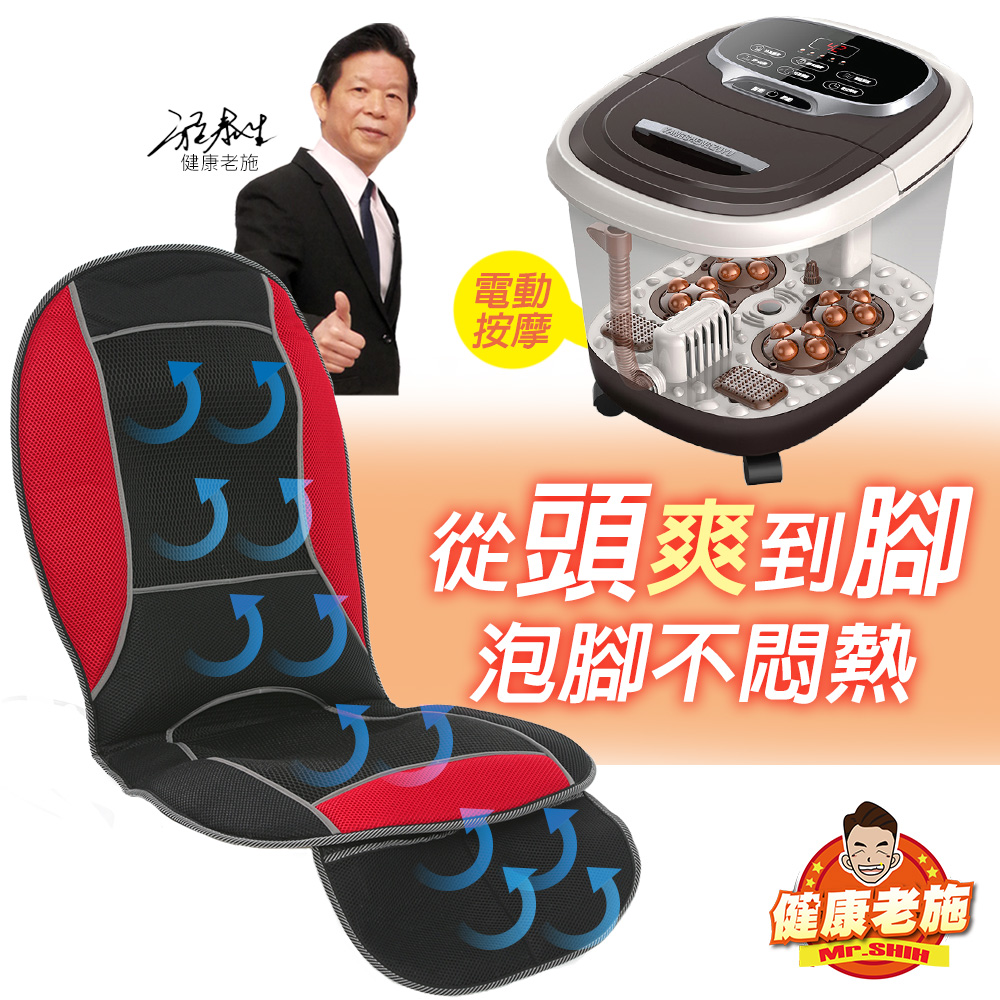 健康老施—從頭爽到腳電動按摩兩用椅墊