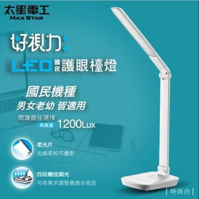 太星電工 好視力LED國民護眼檯燈5W(時尚白)  UTA218W