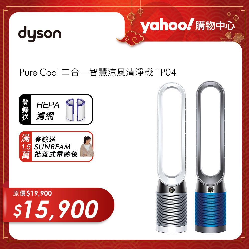 Dyson戴森 Pure Cool 二合一涼風扇智慧空氣清淨機 TP04 product image 1