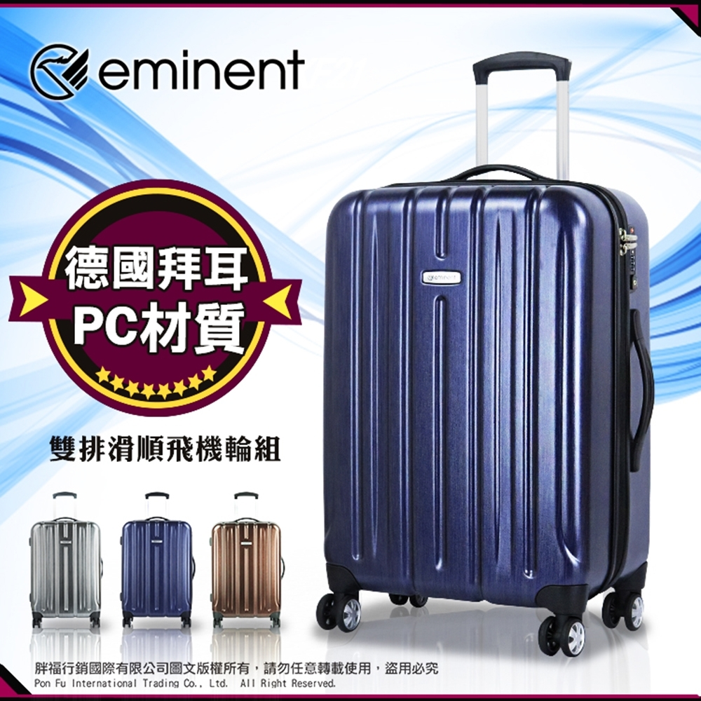 eminent 萬國通路 行李箱 登機箱 19吋 KF21 德國拜耳PC材質 (深藍拉絲)