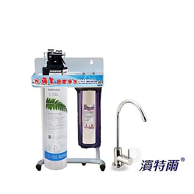 濱特爾公司貨 Everpure QL3-S104 二道淨水系統