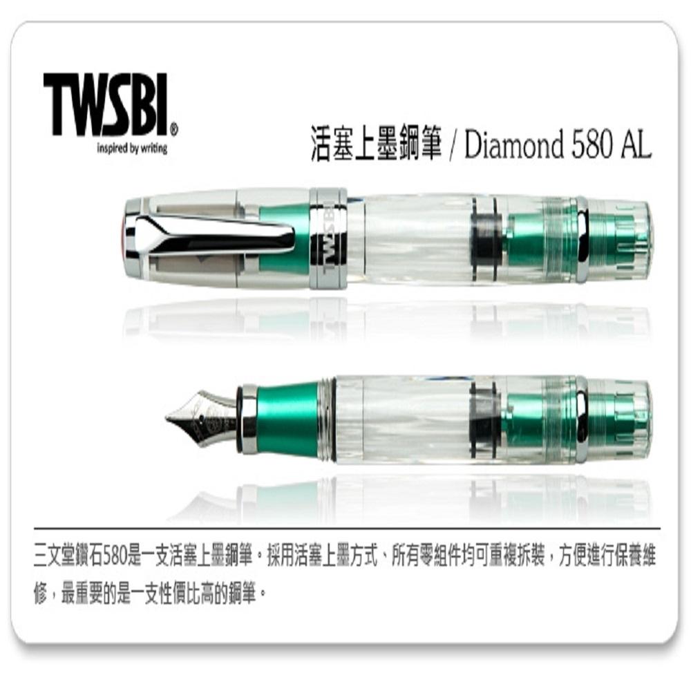 台灣三文堂鋼筆 鑽石580AL 陽極翡翠綠B