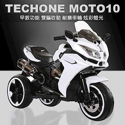 TECHONE MOTO10兒童電動三輪重機炫彩發光車輪雙驅啟動
