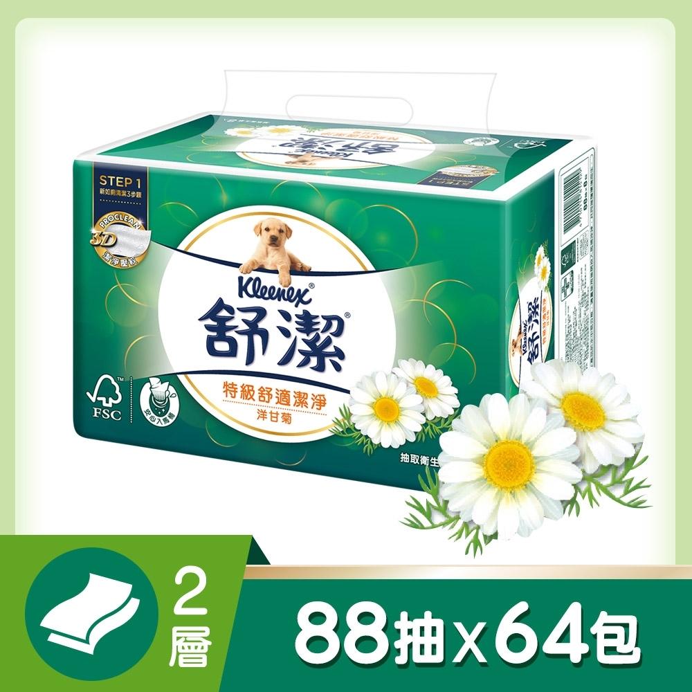 舒潔 特級舒適潔淨抽取衛生紙(88抽x8包x8串/箱)-洋甘菊