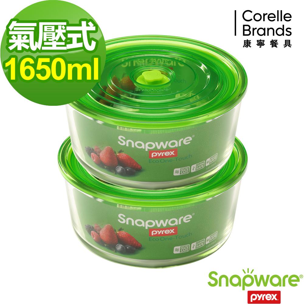 (送保溫袋)Snapware康寧密扣 Eco One Touch氣壓式玻璃保鮮盒2件組(203)