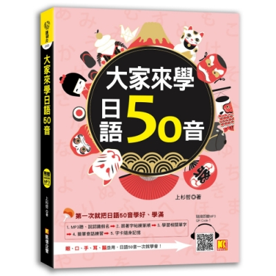 大家來學日語50音(附贈:隨掃即聽 MP3 QR CODE)