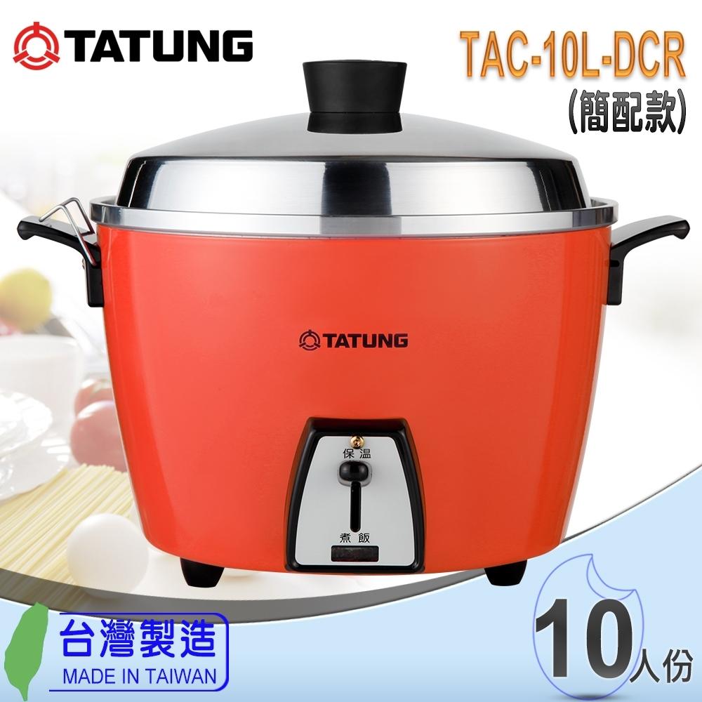 大同10人份不鏽鋼電鍋TAC-10L-DCR 紅 / TAC-10L-DCG 綠 (簡配)