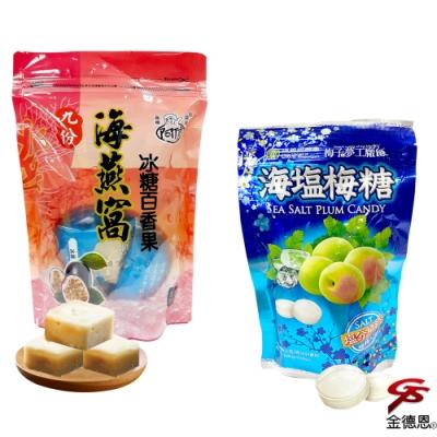 金德恩 台灣製造 冰糖百香果海燕窩400g+海塩梅糖100g