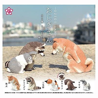 YELL 扭蛋轉蛋 鞠躬行禮動物  (一套全5種)