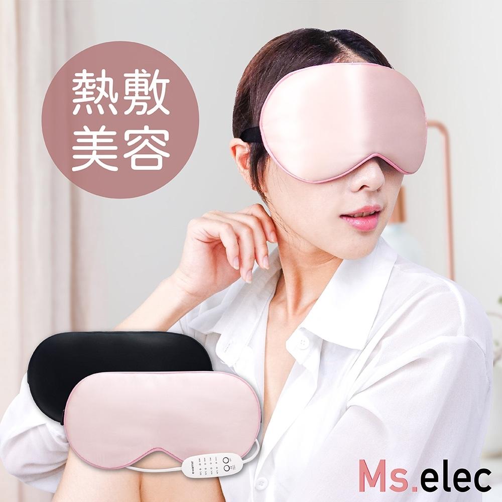 Ms.elec米嬉樂 絲柔溫熱美容眼罩 EM-002 真絲材質 定時溫控 USB供電