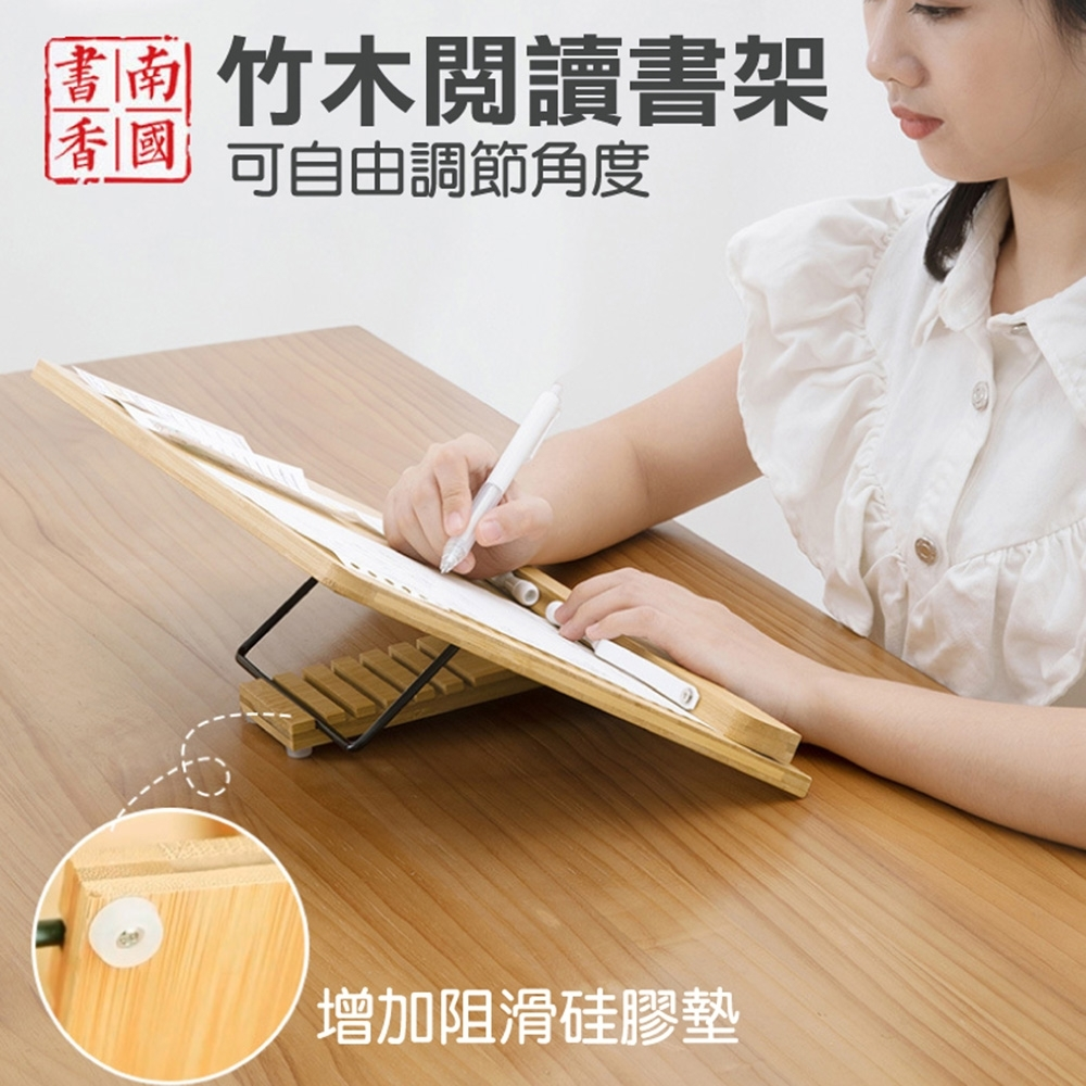 南國書香 兩用楠竹閱讀書架 兒童折疊看書架 木質閱讀架/樂譜架/食譜架/平板支架
