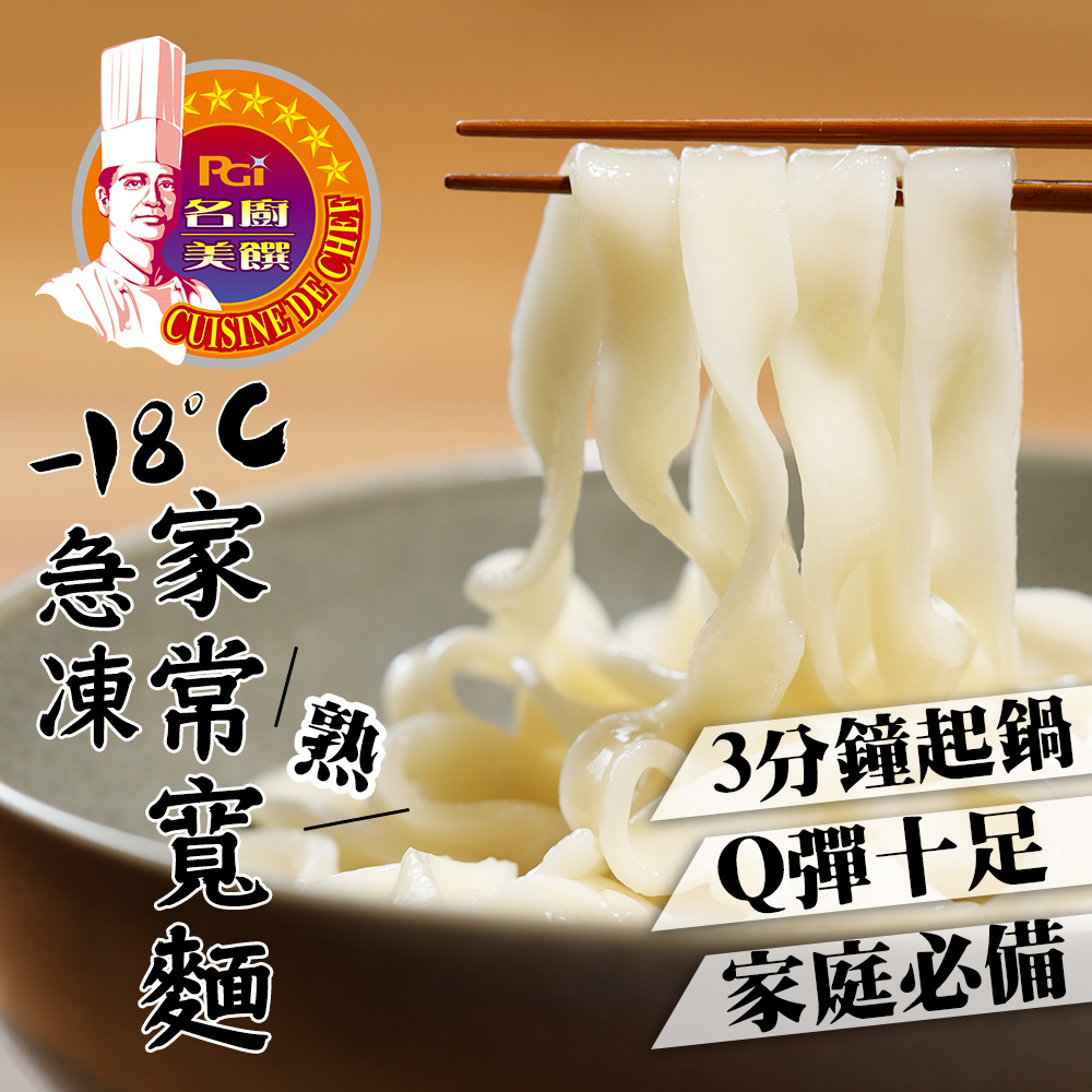 任選 名廚美饌 急凍家常熟寬麵(200gx4入)