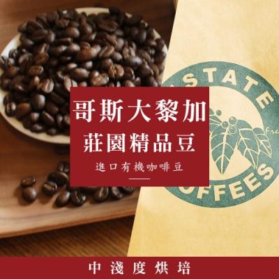 【屋告好喝】哥斯大黎加莊園精品咖啡豆-新鮮烘培(半磅)