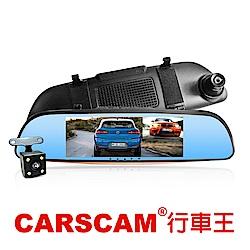 CARSCAM行車王 7吋後視鏡雙鏡頭行車記錄器CR-07-急速