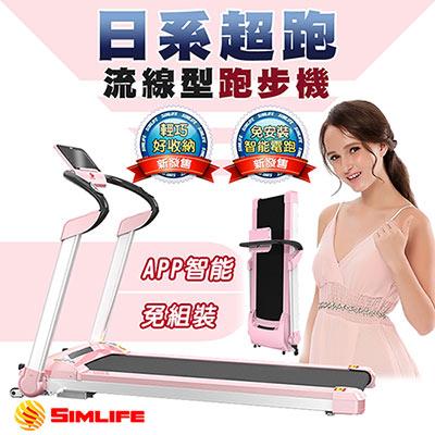 Simlife 日系美學時尚科技免組裝心跳偵測電動跑步機