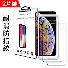 2片裝 附貼膜神器 耐滑防指紋 i-mage蘋果 iPhone X/XS 5.8吋 非滿版