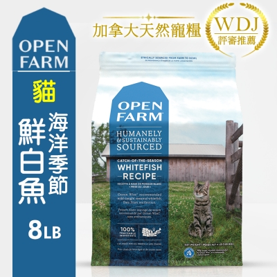 加拿大OPEN FARM開放農場-全齡貓活力亮毛食譜(季節白魚) 8LB(3.6KG) 兩包組