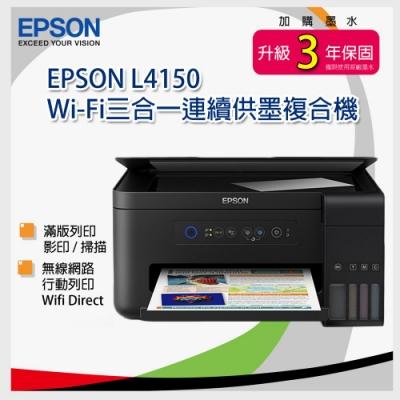 EPSON L4150 Wi-Fi三合一連續供墨複合機 + T03Y 原廠四色墨水一組