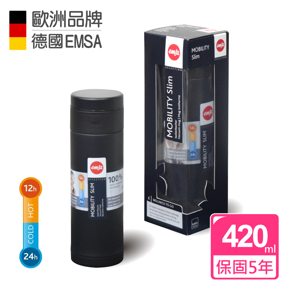 德國EMSA 隨行輕量保溫杯MOBILITY Slim(保固5年)-420ml-魔幻黑