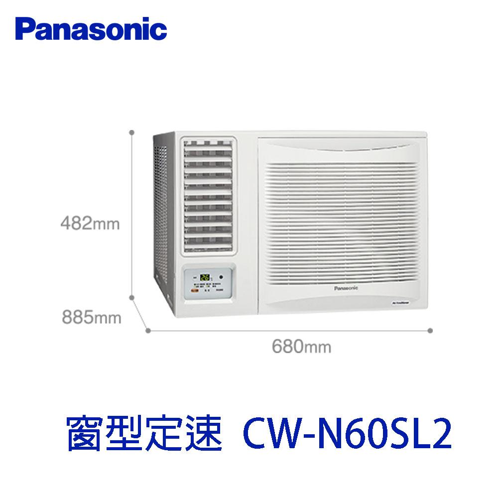 Panasonic 國際牌 定頻冷專 左吹式窗型冷氣  CW-N60SL2 @ Y!購物