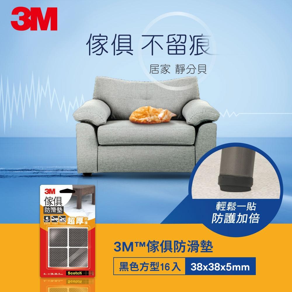 3M F2504 傢俱防滑墊-黑色圓型25mm (4卡)