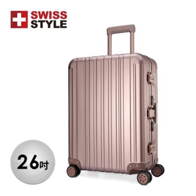 【SWISS STYLE】26吋 Aviator 極緻奢華鋁鎂合金行李箱 (玫瑰金)