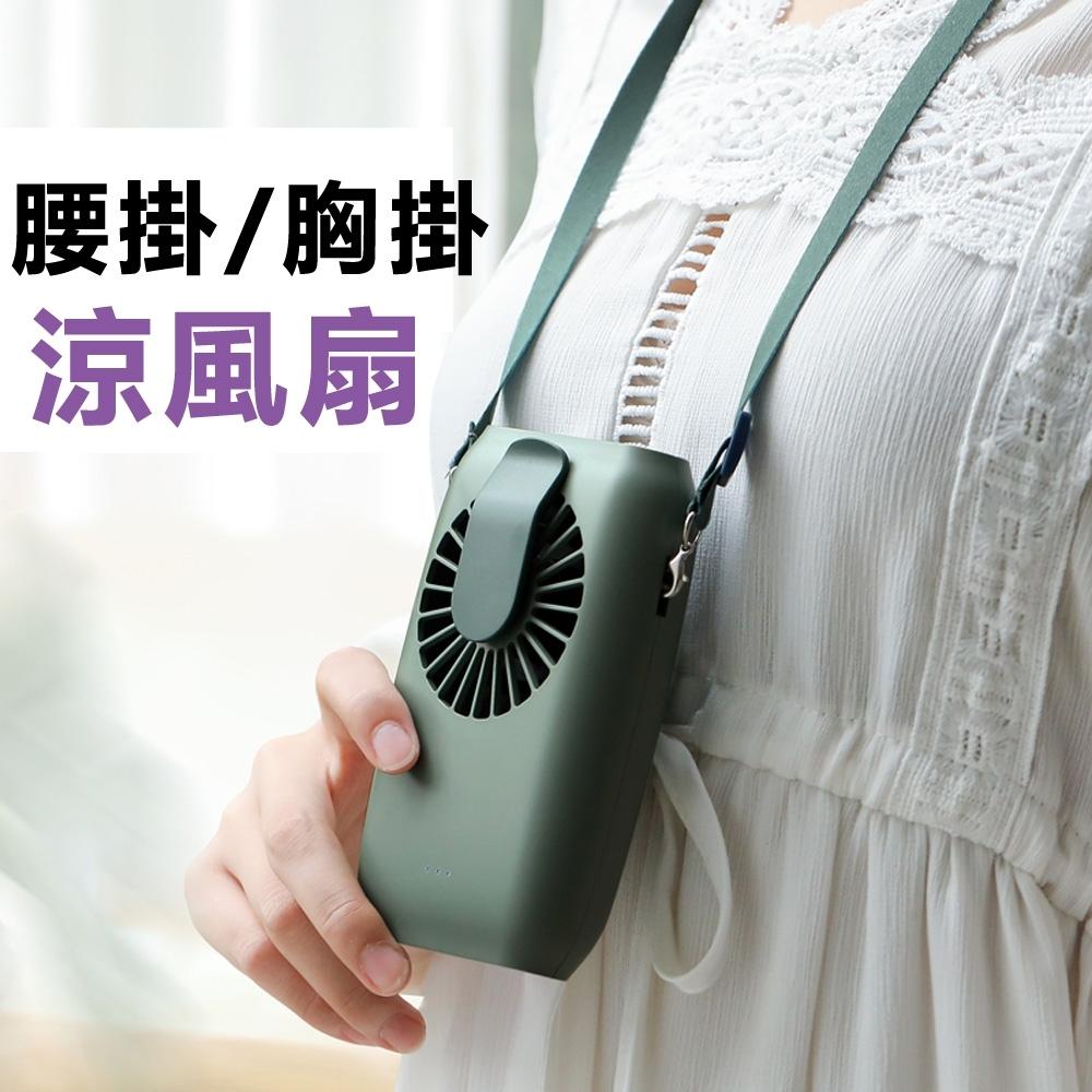 多功能腰掛胸掛隨身輕涼風扇(WT-F22)