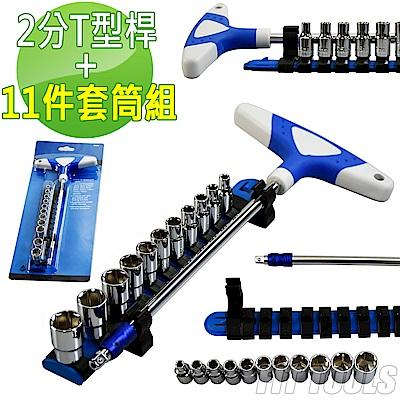 良匠工具 2分T型桿 /T型板手 / T型扳手+11件套筒組/ 手動短套筒 台灣製造有保固 @ Y!購物