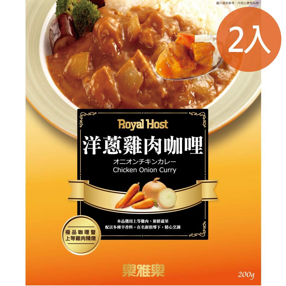 樂雅樂RoyalHost 洋蔥雞肉咖哩調理包(2入組)