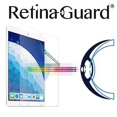 RetinaGuard視網盾iPad Pro 10.5吋防藍光鋼化玻璃保護貼