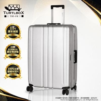 TURTLBOX 加大版型 行李箱 29吋 雙排大輪 TB5-FR 送原廠託運套 (銀鑽石)