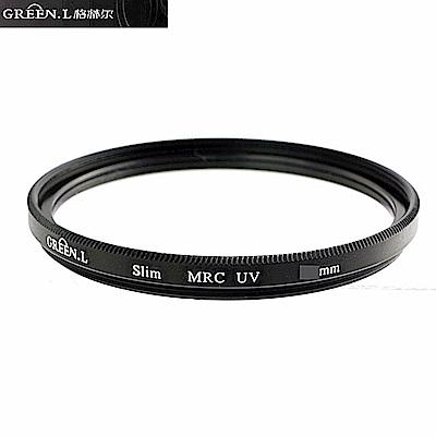 GREEN.L超薄框多層膜MC-UV濾鏡58mm保護鏡(16層防水綠膜抗污