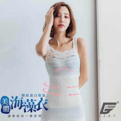 GIAT台灣製200D海藻胜肽膠原潤肌塑型內搭衣(蕾絲款-B.純白)