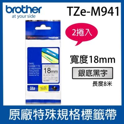 【2入組】Brother TZe-M941 特殊規格標籤帶 ( 18mm 銀底黑字 )