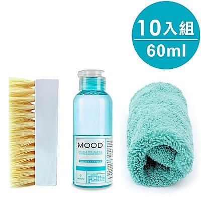 [團購_10入組]【MOOD】MIT瞬間極白 洗鞋神器(洗鞋劑60ml+防霉刷+清潔布)