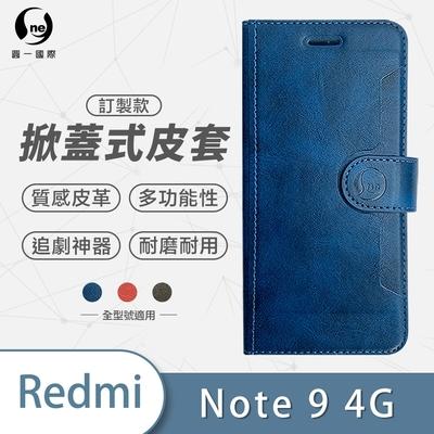 O-one Xiaomi 紅米Note9 4G 高質感皮革可立式掀蓋手機皮套 手機殼