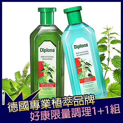 德國Diplona 植萃草本養護調理 1 + 1 超值組(大蕁麻+頭皮活髮水)