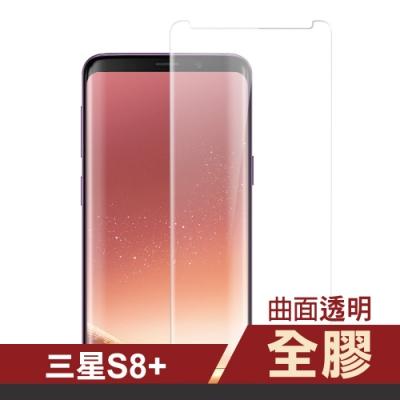 三星 Galaxy S8+ 全膠 高清 曲面透明 手機貼膜