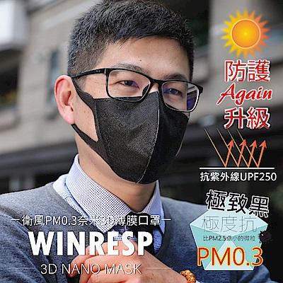 抗UV 衛風PM0.3奈米3D薄膜口罩(M-L)極致黑-30入盒裝