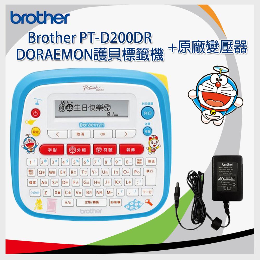 【超值組合】Brother PT-D200DR 哆啦A夢 標籤機+ 原廠AD24變壓器
