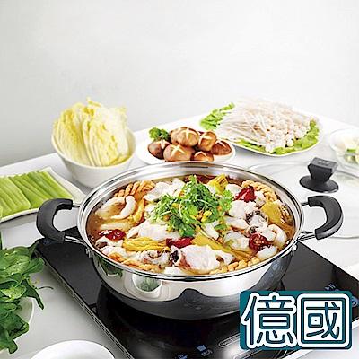 億國鍋具 高級不鏽鋼鍋雙耳湯鍋26公分