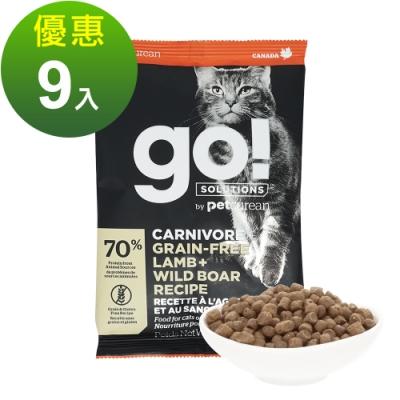 Go! 能量放牧羊 70% 高肉量 100克 九件組 全貓 無穀天然糧