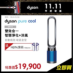 Dyson戴森 Pure Cool 二合一涼風扇智慧空氣清淨機 TP0