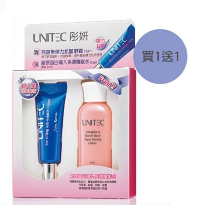 (買1送1)UNITEC彤妍燕窩素彈力抗皺眼霜15g(新包裝)