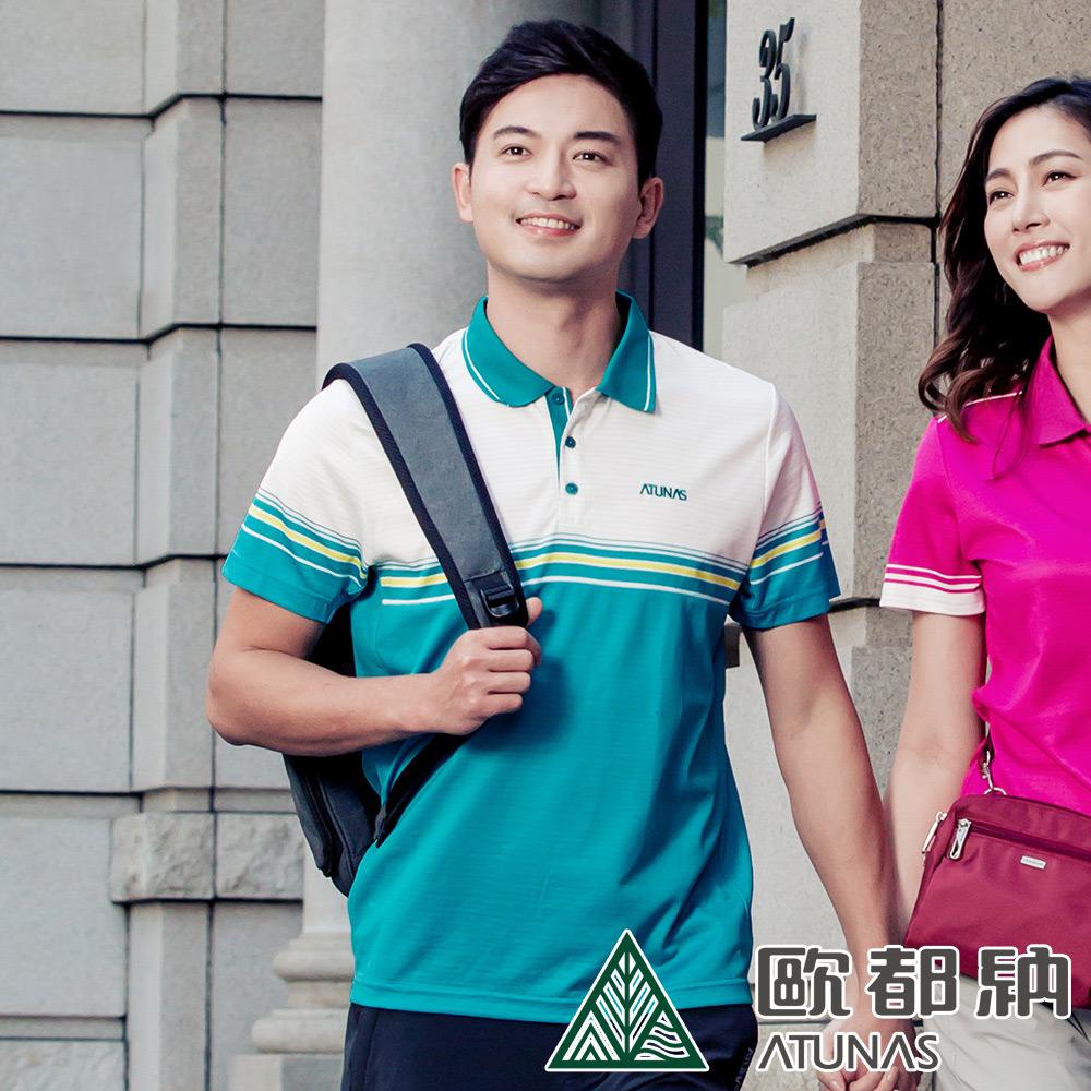 【ATUNAS 歐都納】男款X-STATIC短袖POLO衫A-P1904M藍綠