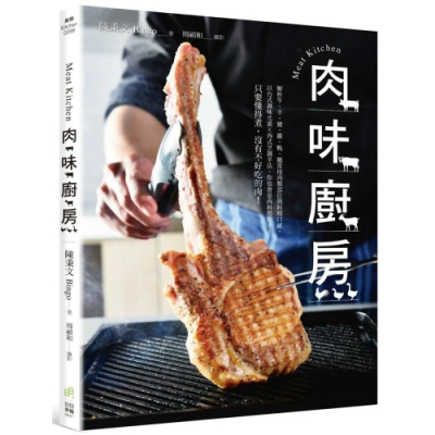 肉味廚房MEAT KITCHEN