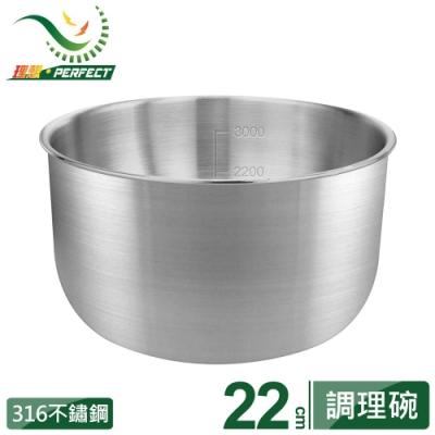 【PERFECT 理想】極緻316調理碗22cm(無蓋)